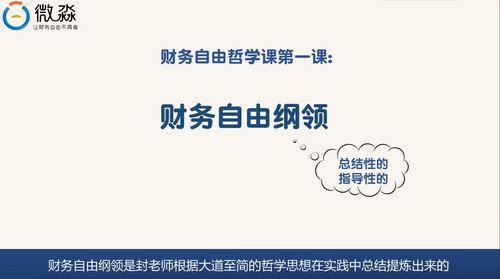 微淼财务课程(超清视频)百度网盘