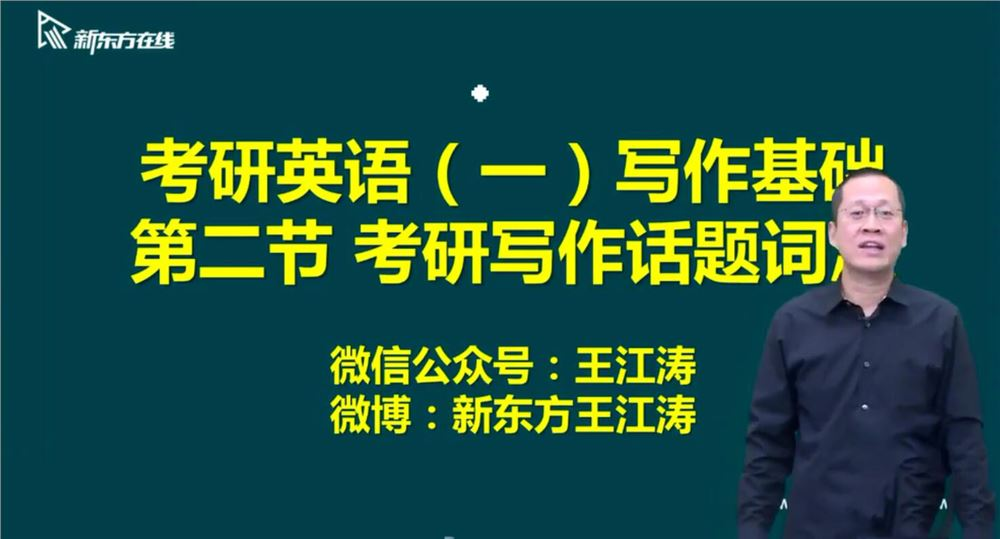 2021新东方英语考研直通车王江涛基础写作(英语一)(高清视频)百度网盘