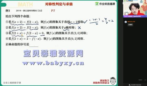2021作业帮高三谢天洲数学寒假班(一本)(高清视频)百度网盘