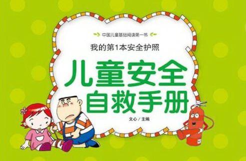 儿童安全自救宝典 音频格式 百度网盘下载