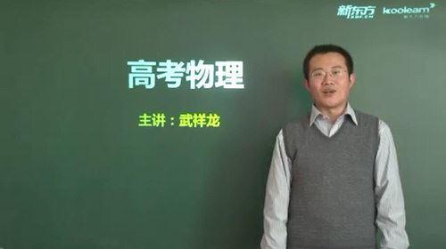 新东方武祥龙高考物理提分伴侣(标清视频)百度网盘