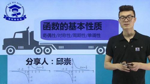 2019学魁榜邱崇数学(超清视频+笔记38G)百度网盘