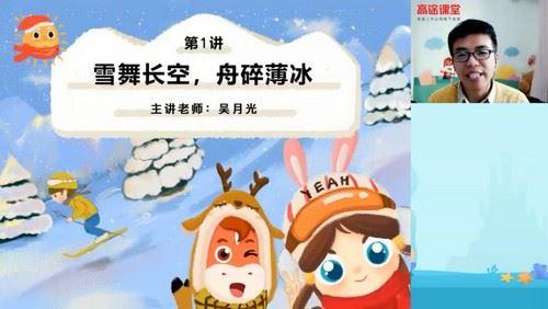 2020高途四年级吴月光语文寒假班(3.90G高清视频)百度网盘