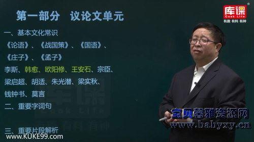 库课2019专升本河南语文冲刺课程(9.22G高清视频)百度网盘