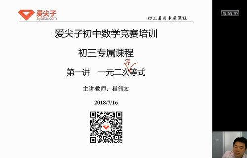 2018爱尖子初三数学竞赛专属课(2018年暑假)全套课程(高清视频)百度网盘