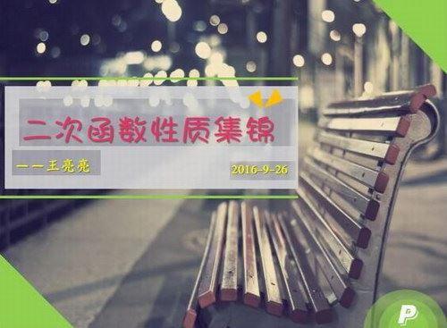 2017猿辅导中考数学复习中考冲刺课程-王亮亮刷光二次函数题型(mp4视频)百度网盘