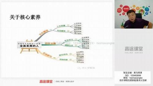 2020年高考备考-高途胡文凯语文暑期班(超清MP4)百度网盘