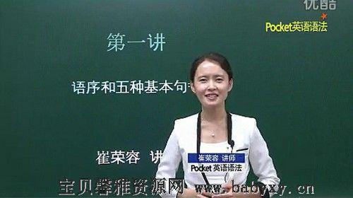 Pocket英语语法入门篇 崔荣容零基础语法50讲(852M标清视频)百度网盘