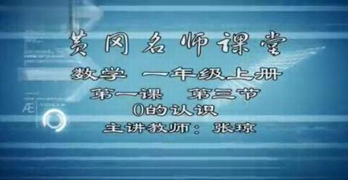 北师大版本小学数学 黄冈名师课堂(全套视频)百度网盘