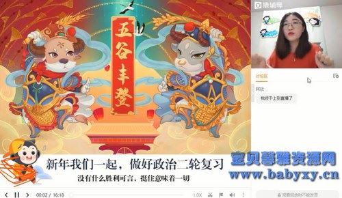 2021猿辅导高三政治刘佳彬寒假班(3.97G高清视频)百度网盘