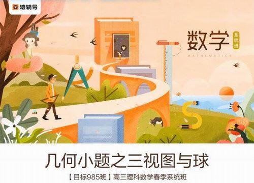 2019猿辅导胡杰高三理数春季班(高清视频)百度网盘