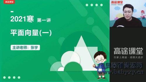 2021高途高一数学张宇寒假班(4.01G高清视频)百度网盘