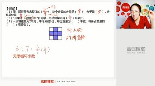 2020高途五年级何引琼数学暑假班(2.04G高清视频)百度网盘