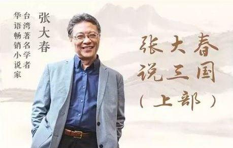 张大春说三国(完结)mp3音频 百度网盘