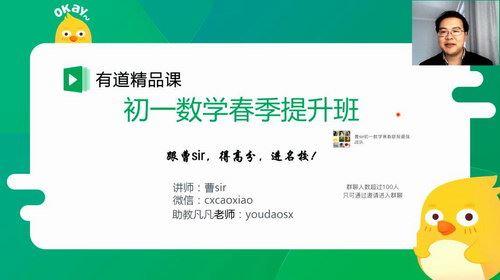 2019有道精品课初一曹笑数学春季提升班(完结)(高清视频)百度网盘