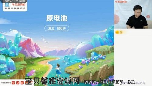2021春季高一化学目标清北郑瑞新人教(13.9G高清视频)百度网盘