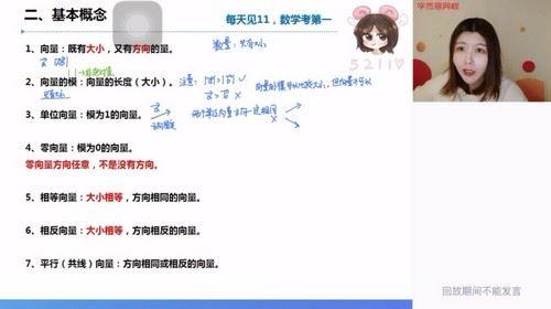 学而思2021寒假高一孙墨漪数学双一流(完结)(5.70G高清视频)百度网盘