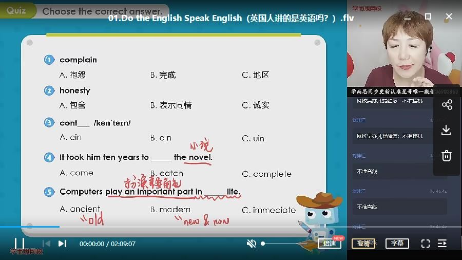 【2020-暑】五年级升六年级双优英语 学而思目标SS班(詹瑞瑞)