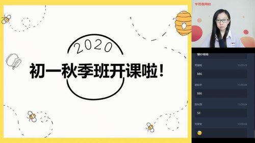 2020年学而思秋季杨林初一语文阅读写作直播班(高清视频)百度网盘