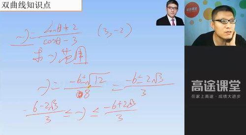 高途课堂陈国栋高一数学视频课程(高清打包)百度网盘