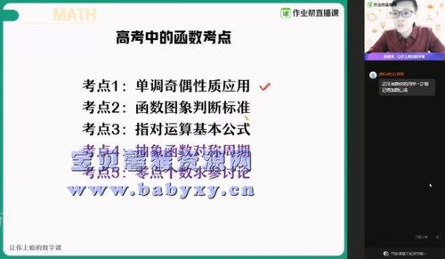 2021作业帮高三刘鑫数学寒假班(双一流)(高清视频)百度网盘