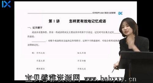 2021语文陈焕文逆袭班(8.59G高清视频)百度网盘