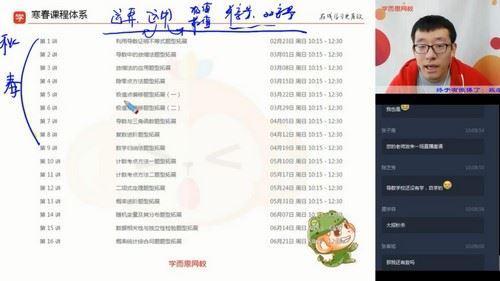 学而思2020春季高二王子悦数学目标清北班(完结)(6.01G高清视频)百度网盘