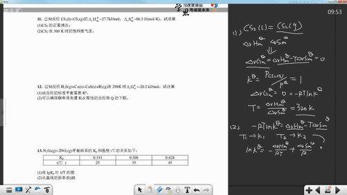 学而思网校2018春高一化学CChO无机化学直播课程(高清+讲义打包)百度网盘