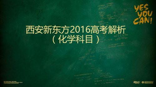 新东方2016年高考试题解析视频(超清视频)百度网盘
