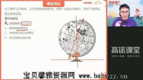 高途2022高二地理周欣暑假班(2.96G高清视频)百度网盘