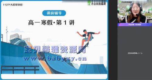 作业帮2021寒假高一林婉晴物理尖端班(完结)(2.92G高清视频)百度网盘