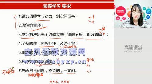 高途课堂刘梦亚初二数学2020暑假班(5.45G高清视频)百度网盘