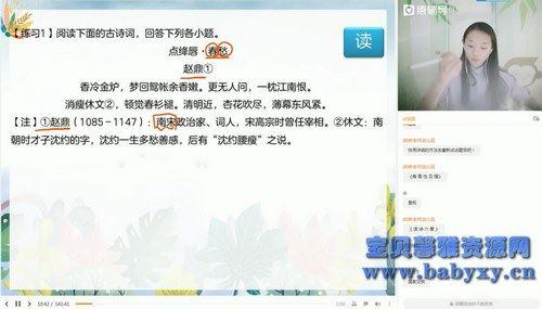 2021猿辅导高三语文殷丽娜寒假班(985)(13.0G高清视频)百度网盘
