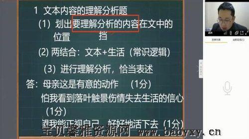 2020洪老师小学语文寒假班(完结)(4.89G高清视频)百度网盘
