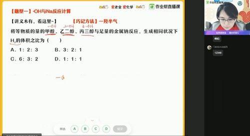 2021春季高二化学金淑俊尖端班(选修3+5)(高清视频)百度网盘