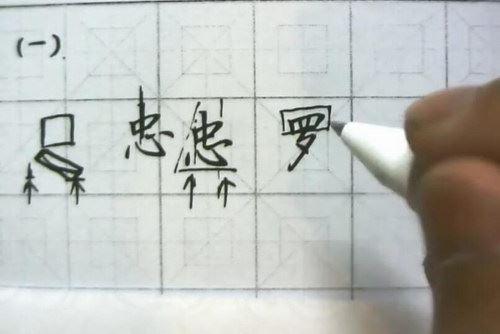 郑发文硬笔行楷写字专题(12讲 高清)(底部有广告水印)百度网盘