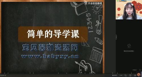 2021作业帮高三段瑞莹生物寒假班(一本班)(高清视频)百度网盘