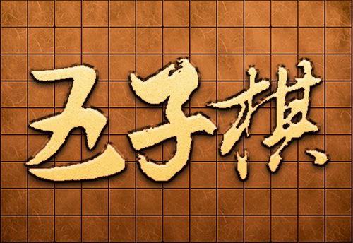 五子棋入门基础教程 mp4视频 百度网盘