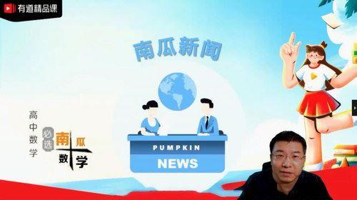 有道精品课2021高考郭化楠数学清北班暑假班(4.74G高清视频)百度网盘