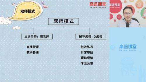 2020高途二年级胡涛数学暑期班(5.94G高清视频)百度网盘