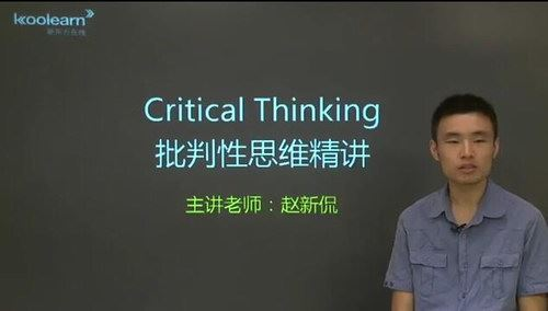 GRE批判性思维(讲师:赵新侃 课时:11)百度网盘