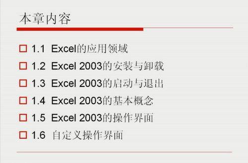 excel2003从入门到高手(3.98G高清视频)百度网盘