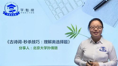 学魁榜2020语文最新秒杀课(孙倩璐)(20节)(超清视频)百度网盘