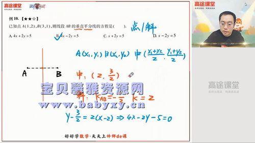 高途2020年高二数学暑期班周帅(2021版4.07G高清视频)百度网盘