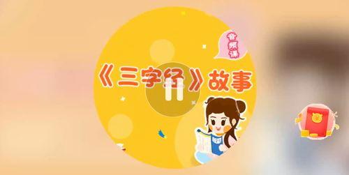 三字经精华故事 小灯塔系列(音频全)百度网盘