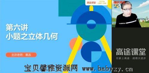 2021高考数学陈国栋春季班(5.55G超清视频)百度网盘