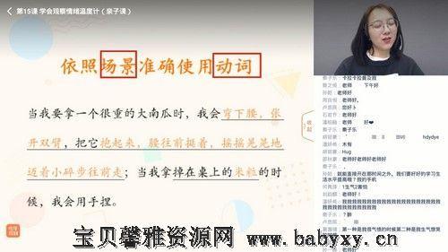 泉灵语文一年级下2020春季班(完结)(30.3G高清视频)百度网盘