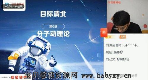 2021春季高二物理春季目标清北班于亮(完结)(23.0G高清视频)百度网盘