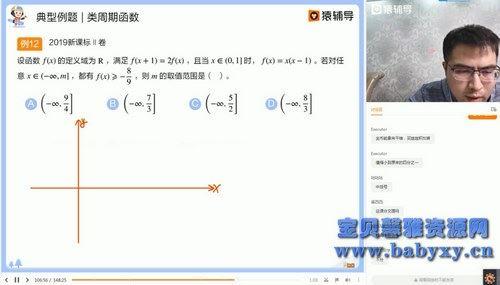 2021猿辅导高三数学邓诚寒假班(985)(19.6G高清视频)百度网盘
