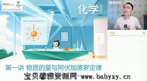 猿辅导2022高考高三化学廖耀华a+暑假班(完结)(2.09G高清视频)百度网盘
